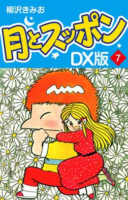 月とスッポン DX版 7-電子書籍