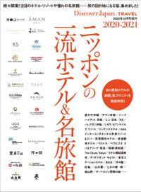 Discover Japan TRAVEL 「ニッポンの一流ホテル&名旅館 2020-2021」