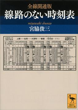 全線開通版 線路のない時刻表-電子書籍