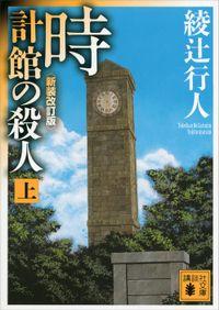 時計館の殺人〈新装改訂版〉(上)