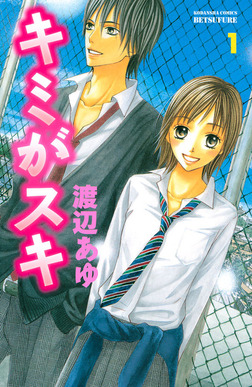 キミがスキ(1)-電子書籍