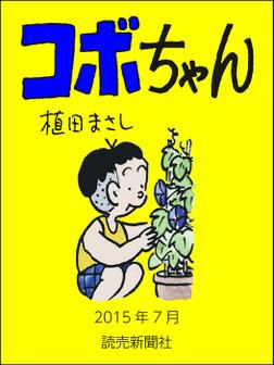 コボちゃん 2015年7月-電子書籍