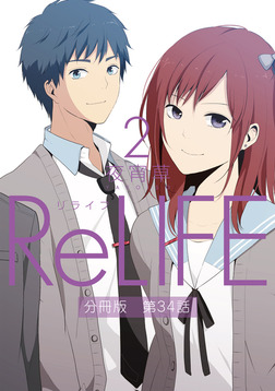ReLIFE2【分冊版】第34話-電子書籍