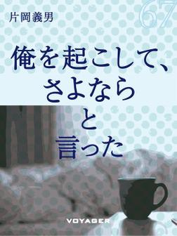俺を起こして、さよならと言った-電子書籍