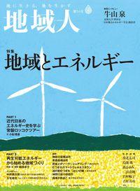 地域人 第54号 地域とエネルギー