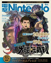 電撃Nintendo 2015年9月号