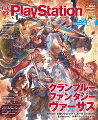 電撃PlayStation Vol.684