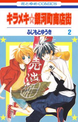 キラメキ☆銀河町商店街 2巻-電子書籍