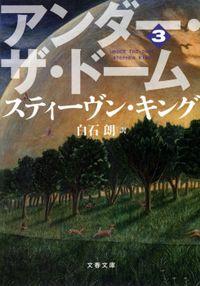 アンダー・ザ・ドーム(3)