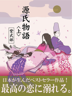 源氏物語 《上》-電子書籍