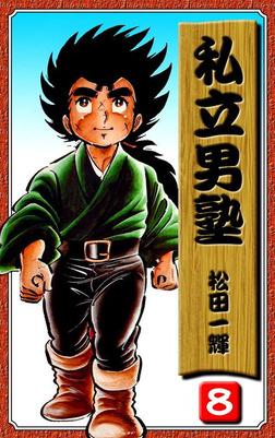 私立男塾(8)-電子書籍