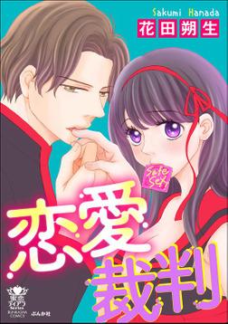 恋愛裁判【かきおろし漫画付】-電子書籍
