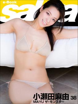 MAYU ザ・モンスター 小瀬田麻由38 [sabra net e-Book]-電子書籍