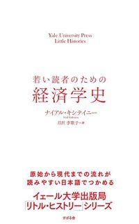 若い読者のための経済学史