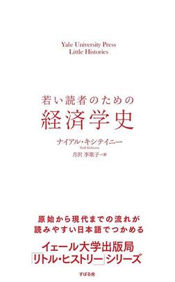 若い読者のための経済学史-電子書籍