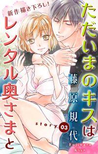 Love Silky ただいまのキスはレンタル奥さまと story03