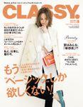 CLASSY.(クラッシィ) 2021年 3月号