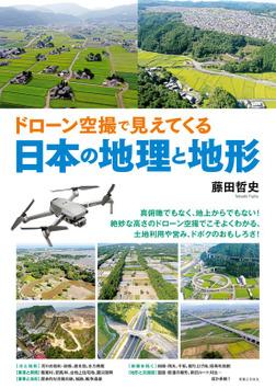 ドローン空撮で見えてくる日本の地理と地形-電子書籍