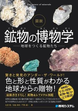 図説 鉱物の博物学-電子書籍