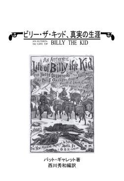 ビリー・ザ・キッド、真実の生涯-電子書籍