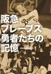 阪急ブレーブス 勇者たちの記憶