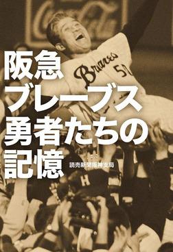 阪急ブレーブス 勇者たちの記憶-電子書籍