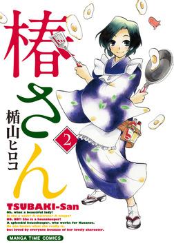 椿さん 2巻-電子書籍