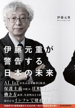 伊藤元重が警告する日本の未来-電子書籍