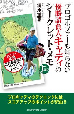 プロゴルファーも知らない優勝請負人キャディのシークレット・メモ-電子書籍