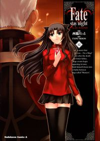 Fate/stay night(12)