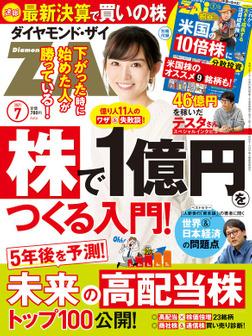 ダイヤモンドZAi 21年7月号-電子書籍
