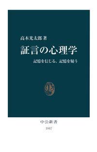 証言の心理学 記憶を信じる、記憶を疑う(中公新書)