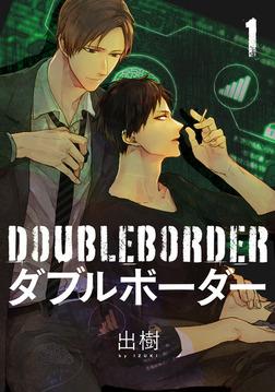 ダブルボーダー【単話売】 1-電子書籍
