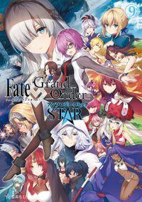 Fate/Grand Order アンソロジーコミック STAR(9)