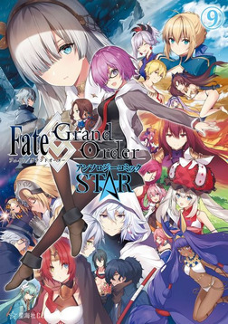 Fate/Grand Order アンソロジーコミック STAR(9)-電子書籍