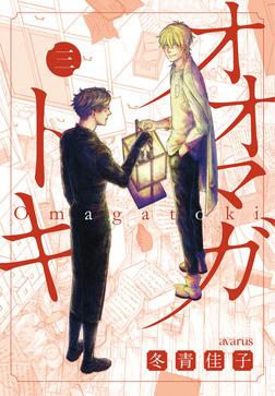 オオマガトキ 3巻-電子書籍