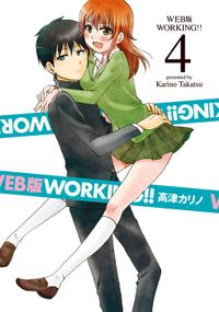 WEB版 WORKING!! 4巻