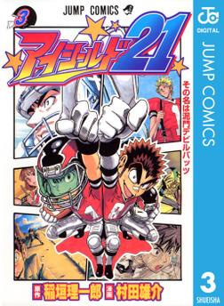 アイシールド21 3-電子書籍