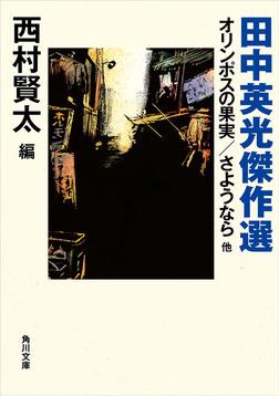 田中英光傑作選 オリンポスの果実/さようなら 他-電子書籍