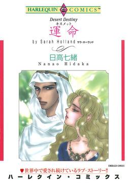 運命(キスメット)-電子書籍