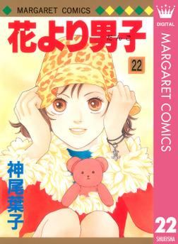 花より男子 22-電子書籍