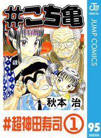 #こち亀 95 #超神田寿司‐1