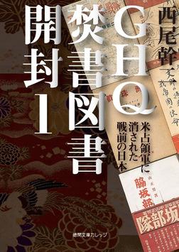 GHQ焚書図書開封1 米占領軍に消された戦前の日本-電子書籍