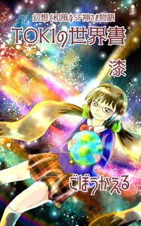 幻想で和風なSF日本神話「TOKIの世界書」7(最終巻)同人誌版