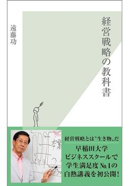 経営戦略の教科書-電子書籍