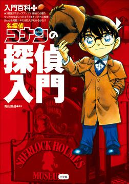 入門百科+(プラス) 名探偵コナンの探偵入門-電子書籍