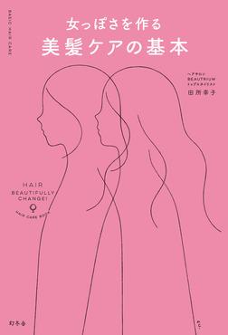 女っぽさを作る美髪ケアの基本-電子書籍