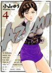 AZUMI-あずみ-【期間限定 無料お試し版】