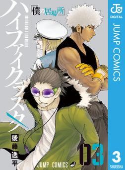 ハイファイクラスタ 3-電子書籍