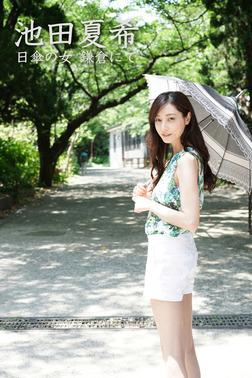 池田夏希 日傘の女 鎌倉にて-電子書籍